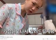 """뷰티 유튜버 조두팔, 지방흡입 이어 가슴성형까지...""""이제 그만"""" 우려"""