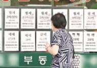 새 임대차법 시행됐는데…서울 아파트 전세값 3달 연속 상승폭 커져