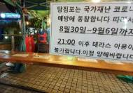 """서울시 """"편의점도 집합 제한, 오후 9시부터 음주·취식 금지"""""""