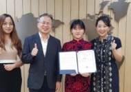 유한대학교, 한어교 세계말하기 대회서 4년 연속 수상자 배출