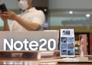 """갤노트20 고객 보상판매 """"기존 폰 중고가 최대 2배 쳐드려요"""""""
