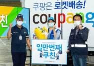"""쿠팡 """"상반기 일자리 1만2000개 창출""""…코로나 속 배송직원 증가"""