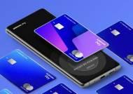 1900만명 쓰는 삼성페이, 신용카드로도 서비스 한다