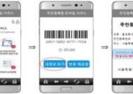 내년부터 휴대전화로도 주민등록증 확인…온라인 K-POP 공연장도 만든다