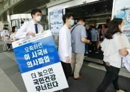 계명대동산·서울성모병원 교수도 7일 총파업···수술·진료 중단