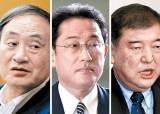 '포스트 아베' 선거 3파전… '스가 독주'에 이시바·기시다 출사표