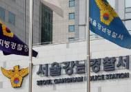"""강남 가로수길서 모르는 여성 폭행한 20대 男…""""나도 맞았다"""" 맞고소까지"""