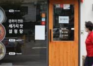 거리두기 2.5단계 서울 소상공인에 직격탄…카드매출 급감