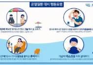 """폭염 속 마스크에 온열질환자↑…동아오츠카 """"수분 섭취와 휴식 중요"""""""