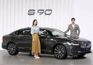 '박지윤 카' 볼보, S90 4년 만에 새 모델