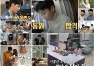 '아내의 맛' 박은영, 3살 연하남편 김형우와 달콤살벌 신혼의 맛