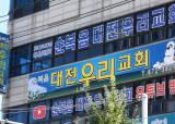 """""""고발·구상권 청구""""…동선 거짓말에 강경해진 지자체"""