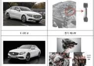 벤츠·현대·기아·아우디 등 36개 차종 제작결함…무더기 리콜