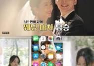 관음증에 빠진 예능들, 이효리-박은영-조지환 부부관계까지 알아야 하나?