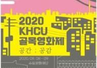 경희사이버대 문화창조대학원, '2020 KHCU 골목영화제' 성료