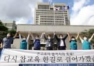 """합법화 길 열린 전교조 """"정부·법원 사과해야"""" 해직자 복직 요구"""
