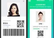 모바일 운전면허증, 카카오ㆍ네이버 앱에도 들어간다