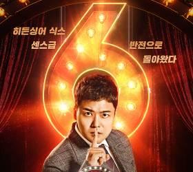 JTBC '<!HS>히든싱어<!HE>6' 방청도 결국 언택트…온라인 국민 판정단 도입