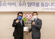'의리의 사나이' 김보성, 대한사회복지회 홍보대사 위촉+성금 기부