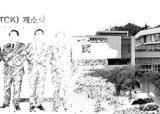 [단독]MB때 '녹색''김치' 다 접나…직원 떠나고 기관장 공석