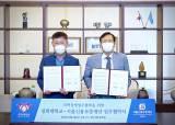 <!HS>경희대<!HE>, 서울신용보증재단과 지역 사회 상생 위한 MOU 체결