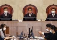진보로 기운 '김명수의 대법'…5년전 헌재 결정도 뒤집었다