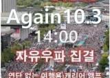 """""""10월 3일, 폰 OFF"""" 최대 3만명 규모 집회 예고한 보수단체"""