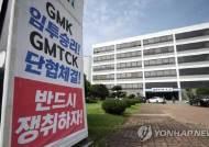 한국GM 노조 파업수순 첫단추…코로나 시국에 완성차 파업 가능할까