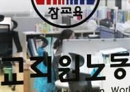 전교조 7년만에 합법화…고용부,법외노조 통보 취소