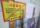 """'교회 예배금지 청원'에 답한 靑 """"국민 안전 위한 불가피 조치"""""""