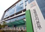 '400명 증원' 질병관리청 12일 출범···복지부는 2차관 신설