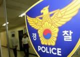 """""""코로나19 와중에""""…'술자리·성추행 의혹' 경찰서장 직위 해제"""