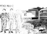 지워지는 MB표 두 기관, 녹색기술센터·김치연구소