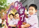 [CMG중국통신]등교수업 받는 中학생들···초등 개학식 '개필례'가 뭐지?