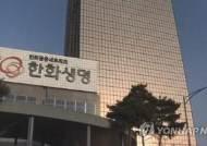 금감원, 대주주 거래제한 위반한 한화생명에 '기관경고'