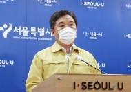 서울시, 포장마차·푸드트럭도 저녁 9시 이후 취식 금지
