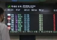 태풍 '하이선' 북상…항공기 65편 결항, 여객선 117척 발 묶여