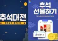 """""""추석 선물하면 적립금이 풍년""""…CJ오쇼핑, 특집 행사 진행"""