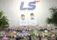 """LS家 3세 구본혁 부사장·구동휘 전무 함께 """"화훼농가 힘내라"""""""