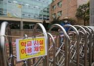 고3 수험생 확진된 대전 같은 학교 고교생·교직원 189명 음성