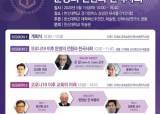 한신대 '코로나19 이후 문명의 전환과 한국 사회' 심포지엄 개최