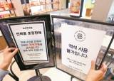 개천절 집회 비상…'휴대폰 OFF' 참가 땐 동선추적 마비