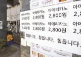 <!HS>서울<!HE>서 문닫은 상가만 석달새 2만개…고물상 씁쓸한 호황