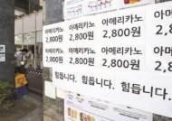 서울서 문닫은 상가만 석달새 2만개…고물상 씁쓸한 호황