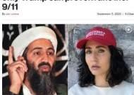 """'트럼프 지지' 모자 쓴 빈라덴 조카 """"재선해야 테러 막는다"""""""