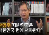 """천영우 """"김정은에게 한국은 없다, 美 움직일 힘 상실한 탓"""""""