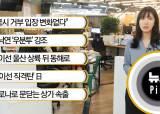 """[뉴스픽] 이낙연 """"국민-여야함께 이익되는 윈윈윈 정치하자"""""""