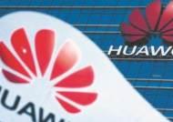 삼성·하이닉스도 화웨이와 거래 중단…오는 15일부터