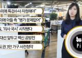 """[뉴스픽] 주호영 """"추미애, 특검 수사 자청해야…못하겠다면 사임"""""""