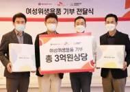 저소득 청소년에 생리대 3억원어치 기부…SK스토아의 '행복한 동행'